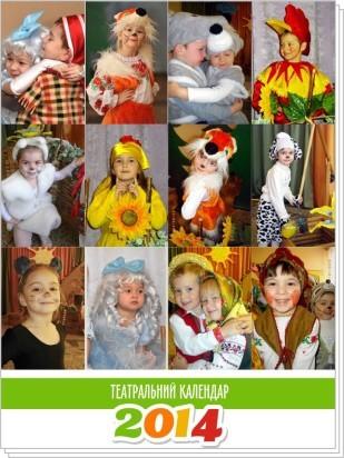 Театральний календар