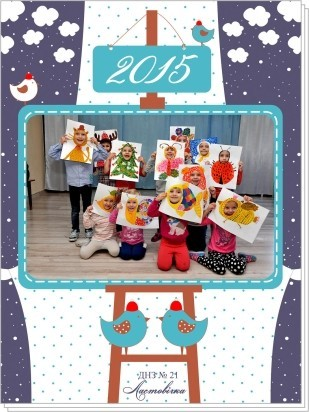 Художній календар - 2015