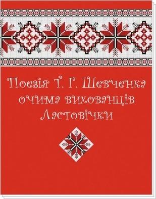 Поезія Т.Г.Шевченка очима вихованців Ластовічки